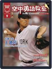 Studio Classroom 空中英語教室 (Digital) Subscription August 17th, 2006 Issue