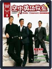 Studio Classroom 空中英語教室 (Digital) Subscription July 17th, 2006 Issue