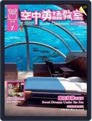Studio Classroom 空中英語教室 (Digital) Subscription June 17th, 2006 Issue