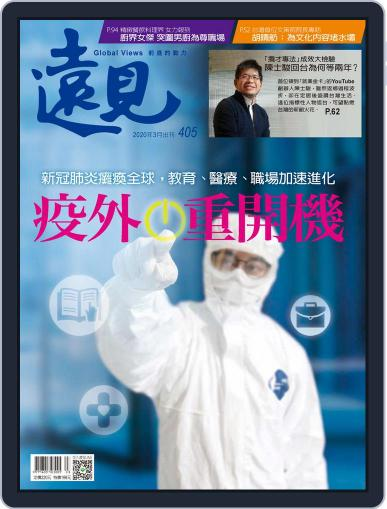 Global Views Monthly 遠見雜誌 (Digital) March 1st, 2020 Issue Cover