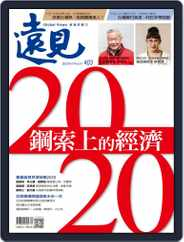 Global Views Monthly 遠見雜誌 (Digital) Subscription January 1st, 2020 Issue