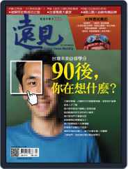 Global Views Monthly 遠見雜誌 (Digital) Subscription April 30th, 2014 Issue