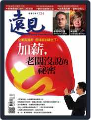 Global Views Monthly 遠見雜誌 (Digital) Subscription March 31st, 2014 Issue