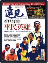 Global Views Monthly 遠見雜誌 (Digital) Subscription December 2nd, 2013 Issue