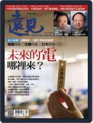 Global Views Monthly 遠見雜誌 (Digital) Subscription August 30th, 2013 Issue