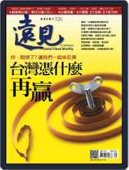 Global Views Monthly 遠見雜誌 (Digital) Subscription July 31st, 2013 Issue