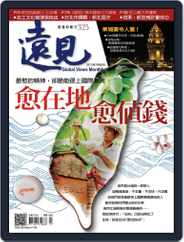 Global Views Monthly 遠見雜誌 (Digital) Subscription July 1st, 2013 Issue