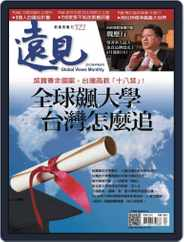 Global Views Monthly 遠見雜誌 (Digital) Subscription April 1st, 2013 Issue