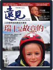 Global Views Monthly 遠見雜誌 (Digital) Subscription March 4th, 2013 Issue