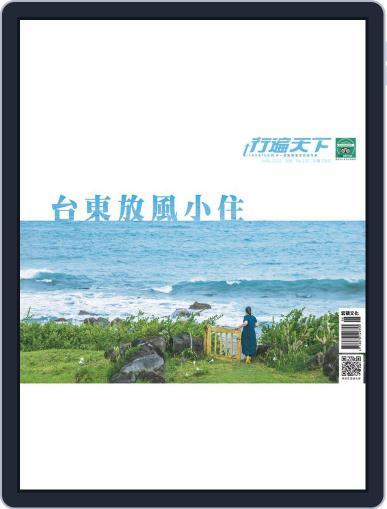 Travelcom 行遍天下 (Digital) June 4th, 2020 Issue Cover