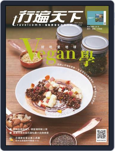 Travelcom 行遍天下 (Digital) May 6th, 2020 Issue Cover