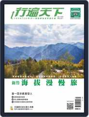 Travelcom 行遍天下 (Digital) Subscription April 6th, 2020 Issue
