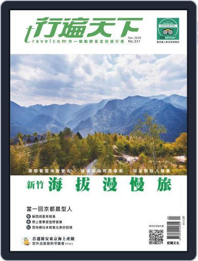 Travelcom 行遍天下 (Digital) April 6th, 2020 Issue Cover