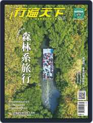 Travelcom 行遍天下 (Digital) Subscription March 9th, 2020 Issue