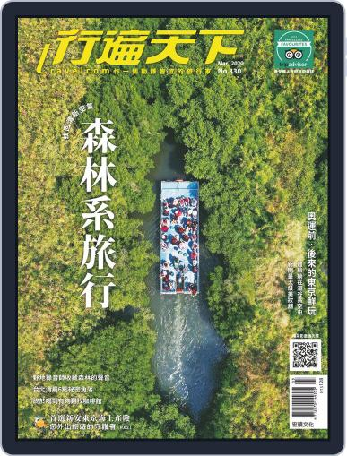 Travelcom 行遍天下 (Digital) March 9th, 2020 Issue Cover