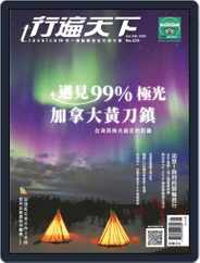 Travelcom 行遍天下 (Digital) Subscription December 31st, 2019 Issue