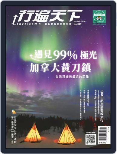 Travelcom 行遍天下 (Digital) December 31st, 2019 Issue Cover