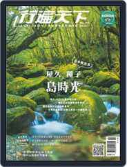 Travelcom 行遍天下 (Digital) Subscription November 1st, 2019 Issue