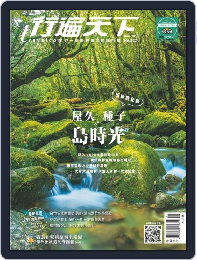Travelcom 行遍天下 (Digital) November 1st, 2019 Issue Cover