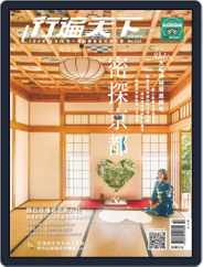 Travelcom 行遍天下 (Digital) Subscription October 2nd, 2019 Issue