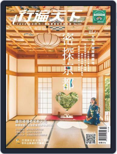Travelcom 行遍天下 (Digital) October 2nd, 2019 Issue Cover