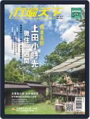 Travelcom 行遍天下 (Digital) Subscription September 3rd, 2019 Issue
