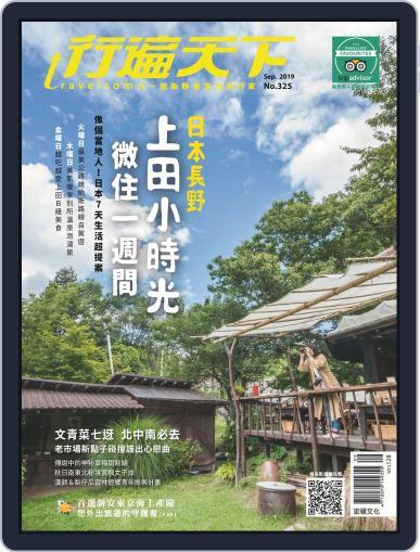 Travelcom 行遍天下 (Digital) September 3rd, 2019 Issue Cover