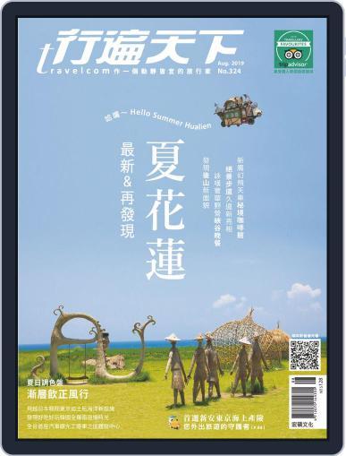 Travelcom 行遍天下 (Digital) July 31st, 2019 Issue Cover