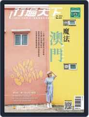 Travelcom 行遍天下 (Digital) Subscription June 3rd, 2019 Issue