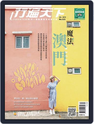Travelcom 行遍天下 (Digital) June 3rd, 2019 Issue Cover