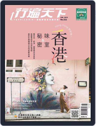 Travelcom 行遍天下 (Digital) May 31st, 2019 Issue Cover
