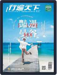 Travelcom 行遍天下 (Digital) Subscription April 30th, 2019 Issue