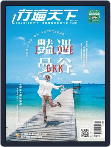 Travelcom 行遍天下 (Digital) April 30th, 2019 Issue Cover
