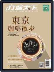 Travelcom 行遍天下 (Digital) Subscription April 3rd, 2019 Issue