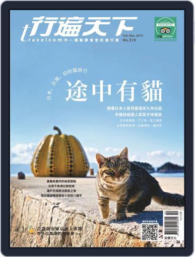 Travelcom 行遍天下 (Digital) February 1st, 2019 Issue Cover
