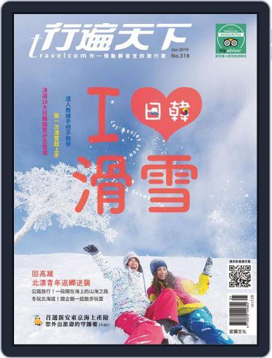 Travelcom 行遍天下 (Digital) January 7th, 2019 Issue Cover
