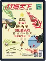 Travelcom 行遍天下 (Digital) Subscription December 3rd, 2018 Issue