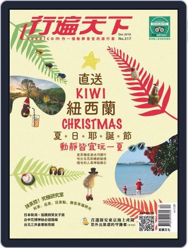 Travelcom 行遍天下 (Digital) December 3rd, 2018 Issue Cover