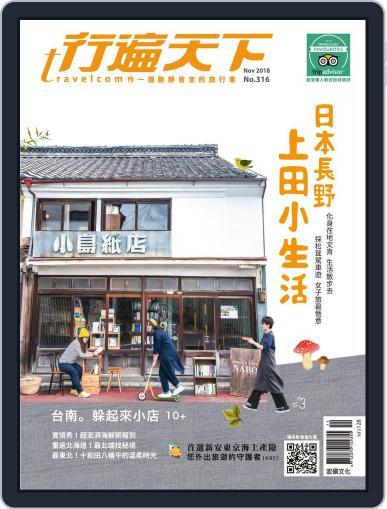 Travelcom 行遍天下 (Digital) November 6th, 2018 Issue Cover