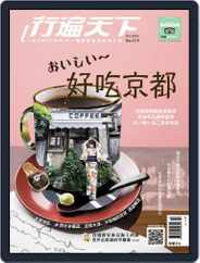 Travelcom 行遍天下 (Digital) Subscription October 8th, 2018 Issue