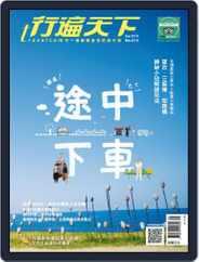 Travelcom 行遍天下 (Digital) Subscription September 6th, 2018 Issue