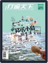 Travelcom 行遍天下 (Digital) Subscription August 3rd, 2018 Issue