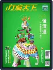 Travelcom 行遍天下 (Digital) Subscription July 5th, 2018 Issue