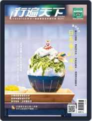Travelcom 行遍天下 (Digital) Subscription June 6th, 2018 Issue