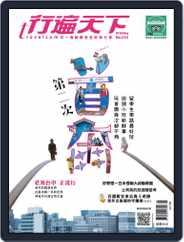 Travelcom 行遍天下 (Digital) Subscription May 7th, 2018 Issue