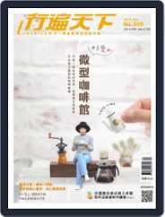 Travelcom 行遍天下 (Digital) Subscription April 3rd, 2018 Issue