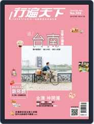 Travelcom 行遍天下 (Digital) Subscription February 7th, 2018 Issue
