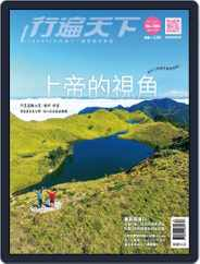 Travelcom 行遍天下 (Digital) Subscription December 6th, 2017 Issue