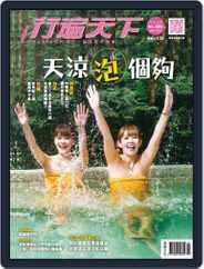 Travelcom 行遍天下 (Digital) Subscription November 3rd, 2017 Issue