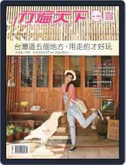 Travelcom 行遍天下 (Digital) Subscription October 11th, 2017 Issue